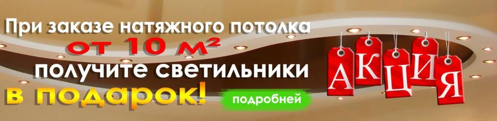 Натяжные потолки Киев цены 2015
